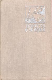 Федор Шаляпин Повести о жизни миллер г книги в моей жизни