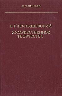 М. Т. Пинаев Н. Г. Чернышевский. Художественное творчество