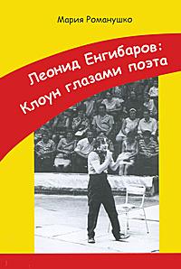 Мария Романушко Леонид Енгибаров. Клоун глазами поэта