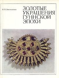 И. П. Засецкая Золотые украшения гуннской эпохи