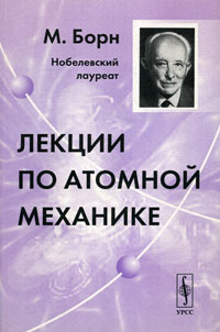 М. Борн Лекции по атомной механике м а михайлов лекции по классической механике