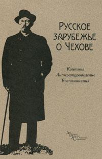 Русское зарубежье о Чехове. Критика, литературоведение, воспоминания