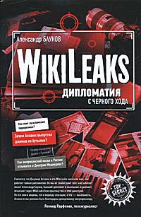 Баунов А.Г. Wiki Leaks. Дипломатия с черного хода