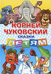цены на Корней Чуковский Сказки детям  в интернет-магазинах