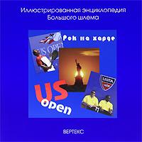 Владимир Серебряный, Виталий Яковенко, Павел Бурса US Open. Рок на харде авиа билеты on line