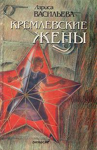Лариса Васильева Кремлевские жены