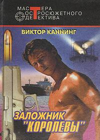 """Виктор Каннинг Заложник """"Королевы"""""""