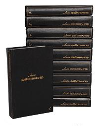 Лион Фейхтвангер Лион Фейхтвангер. Собрание сочинений в 6 томах (комплект из 10 книг)