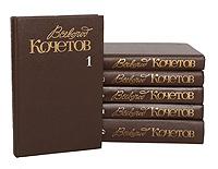Всеволод Кочетов Всеволод Кочетов. Собрание сочинений в 6 томах (комплект из 6 книг) цена и фото