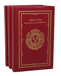 Эдуард Глиссан Мемуары мессира Д'Артаньяна (комплект из 3 книг)
