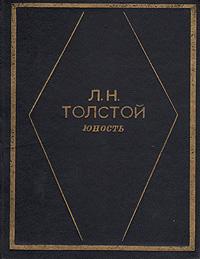Л. Н. Толстой Юность