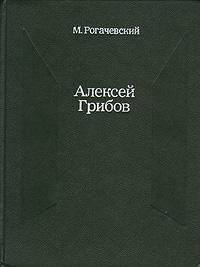 М. Рогачевский Алексей Грибов