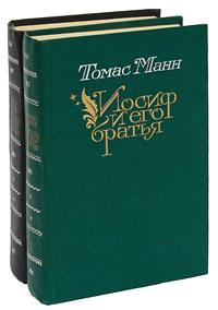 Томас Манн Иосиф и его братья (комплект из 2 книг)