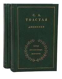 С. А. Толстая С. А. Толстая. Дневники (комплект из 2 книг) дневники 1862 1910