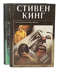 Стивен Кинг Оно (комплект из 2 книг)