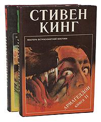 Стивен Кинг Армагеддон (комплект из 2 книг) недорого