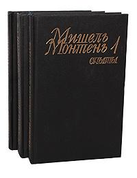 цена на Мишель Монтень Мишель Монтень. Опыты (комплект из 3 книг)