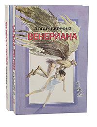 Эдгар Берроуз Венериана (комплект из 2 книг)
