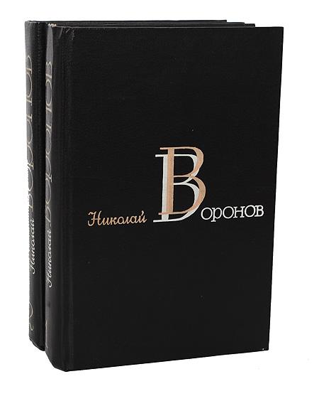 Николай Воронов. Избранные произведения. В 2 томах (комплект)