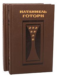 Натаниель Готорн Натаниель Готорн. Избранные произведения в 2 томах (комплект из 2 книг) натаниель готорн алая буква