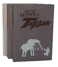 Эдгар Берроуз Тарзан (комплект из 3 книг)