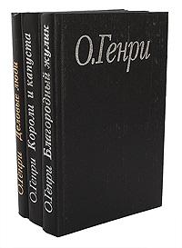 О. Генри О. Генри. Избранные произведения в 3 книгах (комплект из 3 книг) о генри о генри избранные рассказы