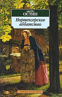 Джейн Остин Нортенгерское аббатство