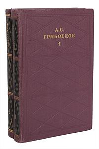 А. С. Грибоедов А. С. Грибоедов. Сочинения в 2 томах (комплект из 2 книг) избранные сочинения в 2 х томах