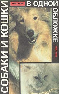 Собаки и кошки в одной обложке о кошках и собаках