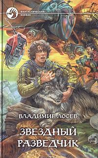 Владимир Лосев Звездный разведчик