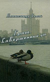 Александр Белай Гром. Совершенный ум ибрагим гиззатуллин второй гром