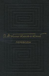 П. Антокольский Два века поэзии Франции. Переводы