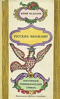 Юрий Федосюк Русские фамилии. Популярный этимологический словарь