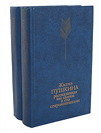 Жизнь Пушкина, рассказанная им самим и его современниками (комплект из 2 книг)
