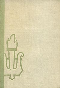 Фото - Три века русской поэзии петербург в русской поэзии xviii первой четверти xx века