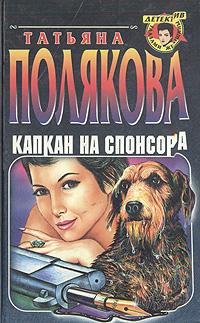 Татьяна Полякова Капкан на спонсора
