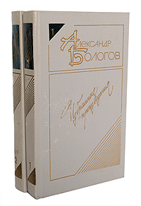 Александр Бологов Александр Бологов. Избранные произведения в 2 томах (комплект из 2 книг)