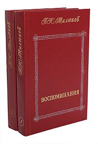 П. Н. Милюков П. Н. Милюков. Воспоминания (комплект из 2 книг)