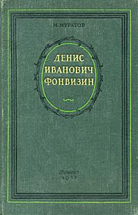 М. Муратов Денис Иванович Фонвизин