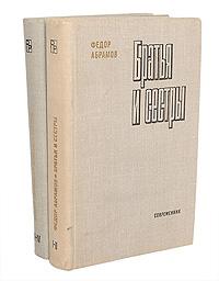Федор Абрамов Братья и сестры (комплект из 2 книг)