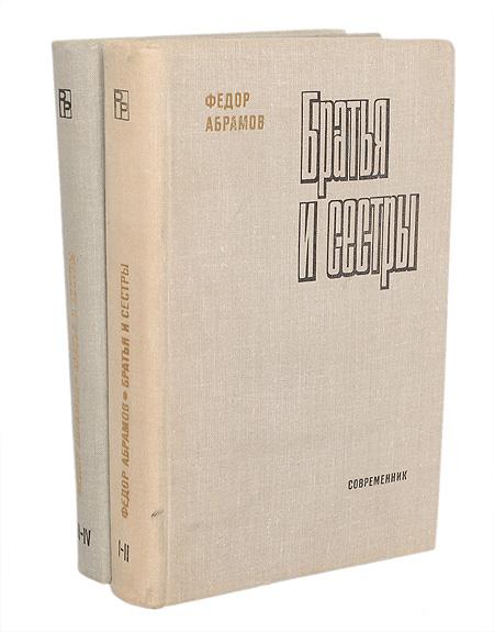Братья и сестры (комплект из 2 книг) | Абрамов Федор Александрович