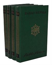 Пабло Неруда Пабло Неруда. Собрание сочинений в 4 томах (комплект из 4 книг)