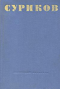 И. Суриков. Собрание стихотворений В сборник стихов талантливого...