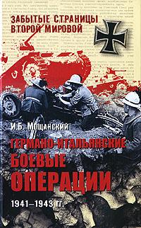 И. Б. Мощанский. Германо-итальянские боевые операции. 1941-1943 гг.