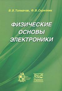 В. В. Толмачев, Ф. В. Скрипник Физические основы электроники