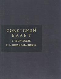 Советский балет в творчестве Е. А. Янсон-Манизер
