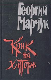 Георгий Марчук Крик на хуторе