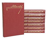 М. Шолохов М. Шолохов. Собрание сочинений в 8 томах (комплект) шолохов м малое собрание сочинений