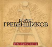 Борис Гребенщиков Борис Гребенщиков (mp3) цена