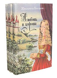 Жюльетта Бенцони Любовь и корона. Трилогия (комплект из 3 книг)